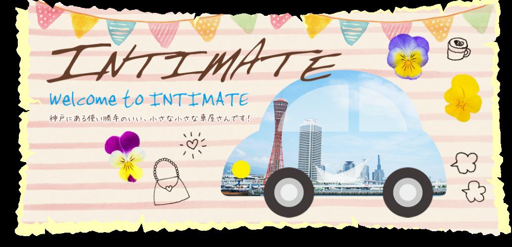 インティメット 神戸にある使い勝手のいい、小さな小さな車屋さんです!